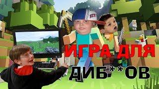 'МАЙНКРАФТ ДЛЯ ОТСТАЛЫХ'