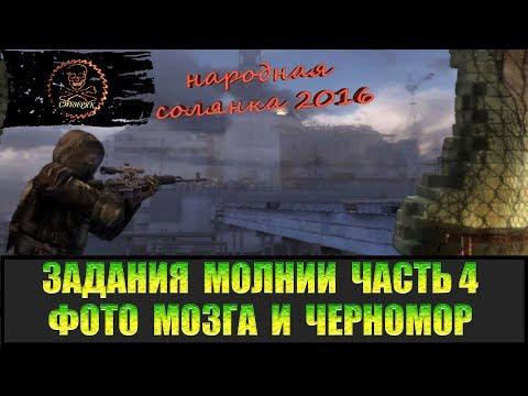 Сталкер Народная солянка 2016 Фото мозга и Черномор. Задания Молнии часть 4.