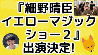 星野源さんが『細野晴臣イエローマジックショー2』に出演するそうです。...