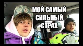 СТОЛКНУЛСЯ ЛИЦОМ К ЛИЦУ со СВОИМ СТРАХОМ !