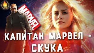 КАПИТАН МАРВЕЛ - СКУКА | ОБЗОР