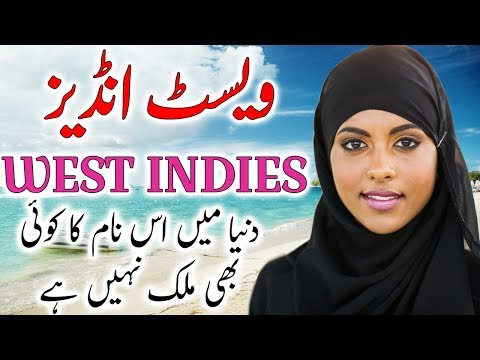 Travel To West Indies | Full History And Documentary About West Indies In Urdu  | ویسٹ انڈیز کی سیر