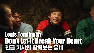 한글자막 MV | Louis Tomlinson - Don't Let It Break Your Heart