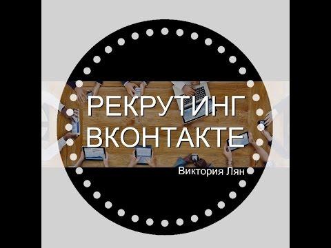 Рекрутинг вконтакте. 31.03.2017. Виктория Лян