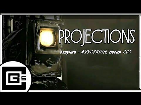 """Песня Бенди На Русском """"ПРОЕКЦИИ"""" PROJECTIONS - CG5 DAWKO ОЗВУЧКА - Oxygen1um"""