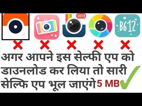 Best Selfie Camera App | Selfie Camera App 2019 | Professional  Camera Apps Top 5 Top 10 Camera Aap