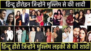 Bollywood Hindu Actors Who Married Muslim Woman and Hindu Heroin Who Married Muslim Man l