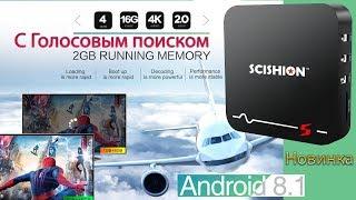 Самый дешёвый TV Box с Голосовым поиском SCISHION S на Android 8 Обзор