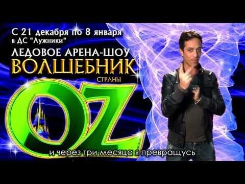 Волшебник страны ОZ - Ледовое арена шоу