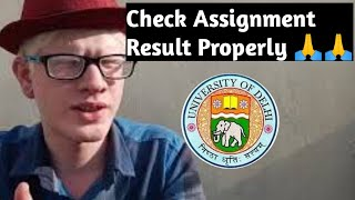 How to check Sol Assignment result properly 2020 | SOL Assignment result 2020