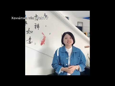 Μαθήματα Κινέζικης Γλώσσας στο Πολυτεχνείο Κρήτης στα Χανιά
