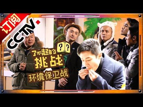 [ENGSUB]??????????????????7? 20160221 MC????? ??????The Great Challenge EP7 | CCTV