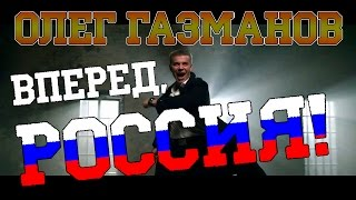 Олег Газманов новый клип Вперед, Россия!!!!!!!!!!!!