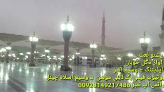 Video Pashto naat ( awaz gul khuban ) bilal la mubarak sha download MP3, 3GP, MP4, WEBM, AVI, FLV Juli 2018