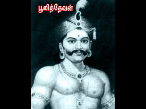 Puli Thevar History - Indian Freedom Fighter