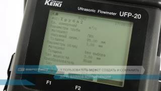 Tokyo Keiki UFP 20 Ультразвуковой расходомер жидкости(Расходомер жидкости UFP-20 создан компанией Tokyo Keiki, первым производителем ультразвуковых расходомеров жидко..., 2013-09-12T09:39:59.000Z)