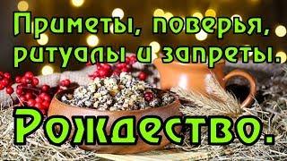 Рождество. Приметы, поверья, ритуалы и запреты.