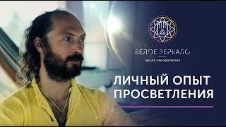 Валентин Воронин: Личный опыт