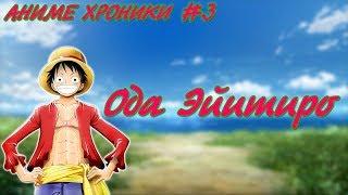 """Аниме хроники #3 (ОДА ЭЙИТИРО автор манги """"Ван пис"""")"""