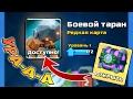 ВЫБИЛ НОВУЮ КАРТУ БОЕВОЙ ТАРАН с ИСПЫТАНИЯ в Clash Royale mp3