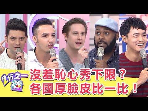 台灣vs各國「羞恥心」大PK!厚臉皮在西班牙竟然是種才華?! 杜力 馬丁