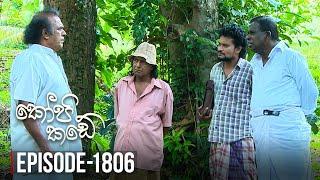 Kopi Kade | Episode 1806 - (2020-12-04) | ITN Thumbnail