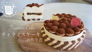 ✴︎ティラミスケーキの作り方How to make Tiramisu Cake✴︎ベルギーより#61