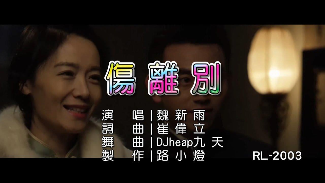魏新雨   傷離別   (DJ V2版)   (1080P)KTV - YouTube