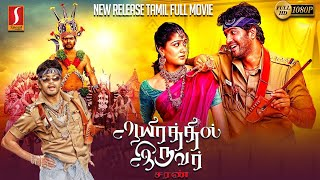 New Release Tamil Full Movie | Ayirathil Iruvar | New Tamil Online Movie | Super Hit Movie | Full HD