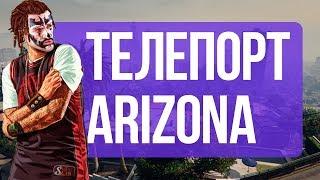 Arizona RP телепорт [NO FIX]