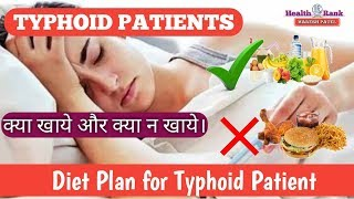 Foods & Diet Plan For Typhoid Fever || टाइफाइड में क्या खाएं और क्या न खाएं | Health Rank