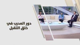 جهاد السيوف وهديل الشواقفة - دور المدرب في خلق التقبل