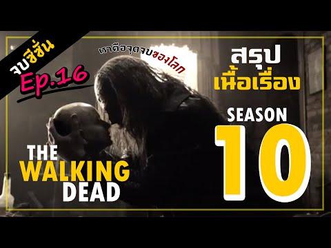 [สรุปเกือบละเอียด]The Walking Dead ss10 Ep.16(ตอนจบซีซั่น10)