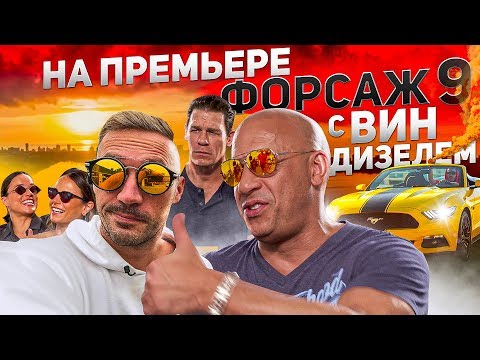 Fast and the Furious 9 exclusive premiere / interview with Vin Diesel / Cherdak