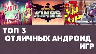 ТОП 3 ОТЛИЧНЫХ ИГР НА АНДРОИД №64 (TOP ANDROID GAMES)