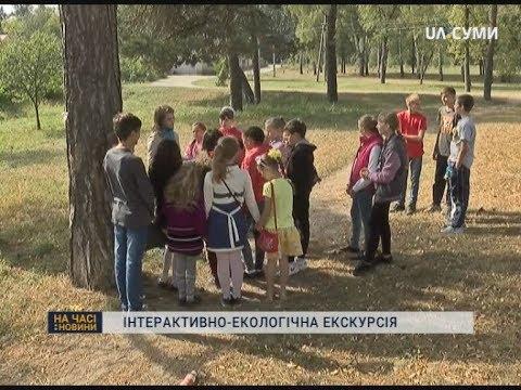 UA:СУМИ: Інтерактивно-екологічну екскурсію організували для учнів школи № 5