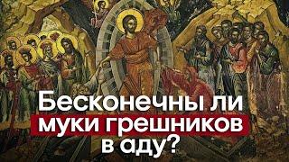 Христианство и рабство. Бесконечны ли мучения грешников в АДУ?