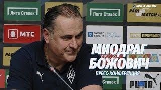 Пресс-конференция Миодрага Божовича после матча с «Ростовом»