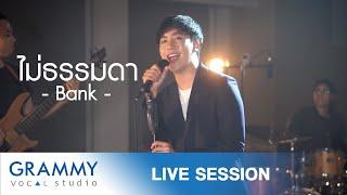 ไม่ธรรมดา - Cover by Bank [Live Session]