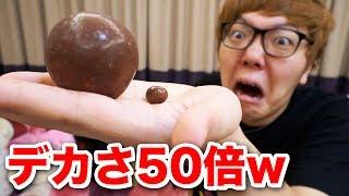 50倍チョコボールがデカすぎて食べれねぇwww thumbnail