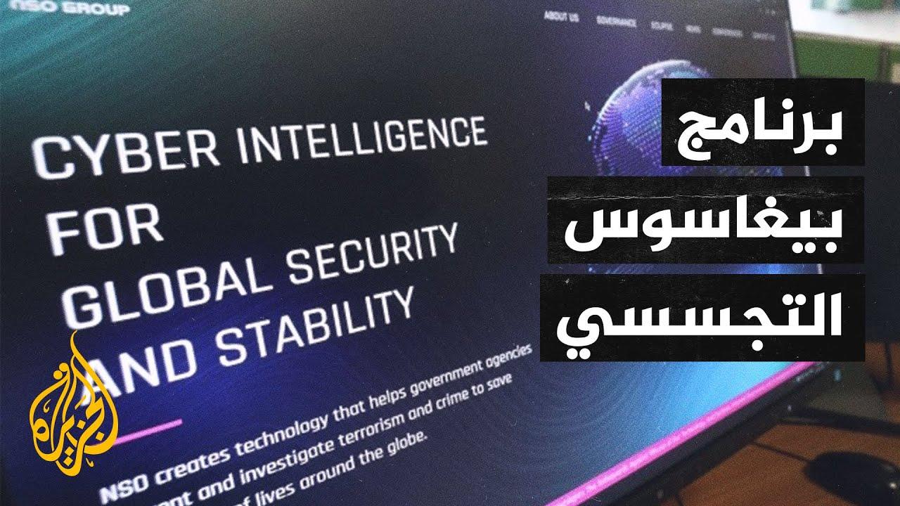 تحقيقات جنائية حول العالم بعد فضيحة برنامج بيغاسوس التجسسي  - نشر قبل 6 ساعة