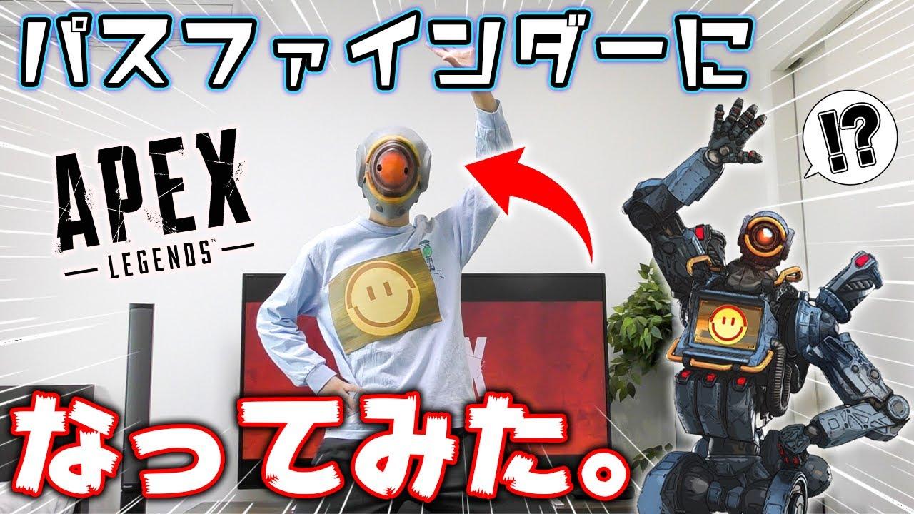 【APEX】パスファインダーになれるマスクを買ったので流石にチャンピョン取れるはず。