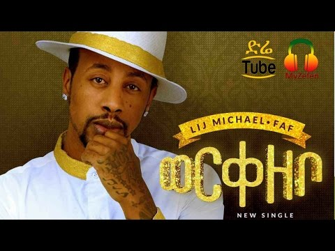 Ethiopia - Lij Michael Faf. - Workezebu - NEW Official Single 2017