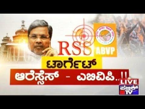 Public TV | Mirror: Target RSS ABVP | June 29, 2017