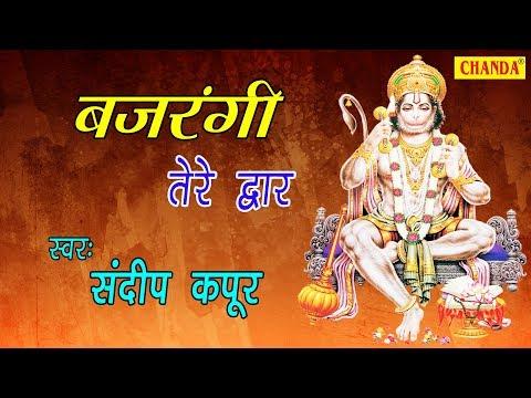 बजरंगी तेरे द्धार | Bajrangi Tere Dwar | Sandeep Kapoor | Latest Hanuman Bhajan