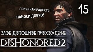 КОГДА СЛУЧАЙНО НАТВОРИЛ ДОБРЫХ ДЕЛ  Dishonored 2 15