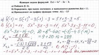 Функции и их свойства #1