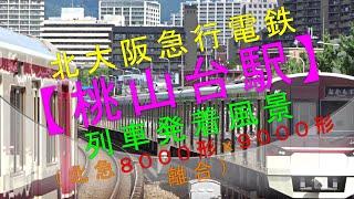 北大阪急行電鉄【桃山台駅 列車発着風景(北急8000形x9000形離合)】