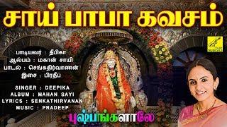 --sai-baba-kavasam-shirdi-sai-baba-songs-ashirvad-deepika-vijay-musicals