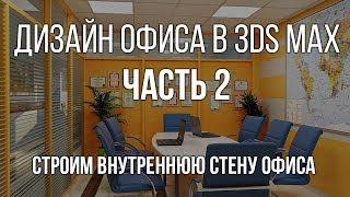 Делаем внутреннюю стену в интерьере офиса в 3d max